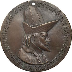 Giovanni VIII Paleologo (1425-1448), Imperatore di Costantinopoli. Medaglia, 1438-1439. Opus: Pisanello