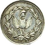 obverse:  Napoli  Gioacchino Murat (1808 – 1815)  Medaglia 1815, coniata a Vienna, per la marcia degli austriaci sulle strade di accesso a Napoli: Battaglia di Popoli