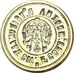 reverse:  Modena   Timbro del Regio Tribunale con manico in legno originale, epoca primi  900.