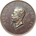 obverse:  Vittorio Emanuele II  (1861-1878) Medaglia 1890 per l inaugurazione della Sala Monumentale a Siena.