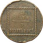 reverse:  Russia  Caterina II (1762-1796) 2 para - 3 copechi 1773, Sadagura. Per la Moldavia.