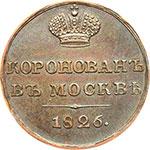 obverse:  Russia  Nicola I (1825-1855) Gettone 1826 per l incoronazione.