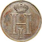 reverse:  Russia  Nicola I (1825-1855) Gettone 1826 per l incoronazione.