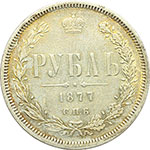reverse:  Russia  Alessandro II (1855-1881) Rublo 1877, HI.