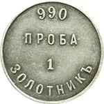 obverse:  Russia  Alessandro III (1881-1894) Zolotnik, S. Pietroburgo.