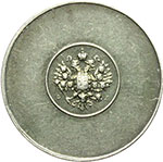 reverse:  Russia  Alessandro III (1881-1894) Zolotnik, S. Pietroburgo.