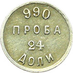 obverse:  Russia  Alessandro III (1881-1894) 24 shares (dolya).