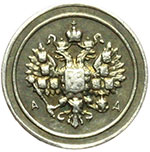 reverse:  Russia  Alessandro III (1881-1894) 24 shares (dolya).