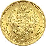 reverse:  Russia  Nicola II (1894-1917) 7,5 rubli 1897
