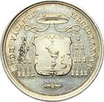 obverse:  Sede Vacante (1846) Medaglia emessa dal Tesoriere Generale Monsignore Giacomo Antonelli.