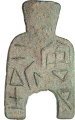 obverse:  Cina  Stati Combattenti (476-221 a.C.) Moneta a forma di vanga con piedi arcuati.