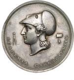 obverse:  Carrara   Medaglia al merito dell Accademia di Carrara.