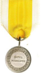 reverse:  Pio IX  (1846-1878), Giovanni Mastai Ferretti Medaglia ufficiale per benemerenze civili e militari, con nastrino giallo a bande bianche.