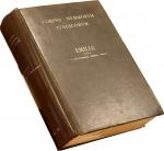 D/ Corpus Nummorum Italicorum,Volume IX: Emilia (Parte I - Parma e Piacenza - Modena e Reggio Emilia). Cartonato editoriale originale