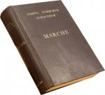 D/  Corpus Nummorum Italicorum,Volume XIII: Marche. Cartonato editoriale originale Raro