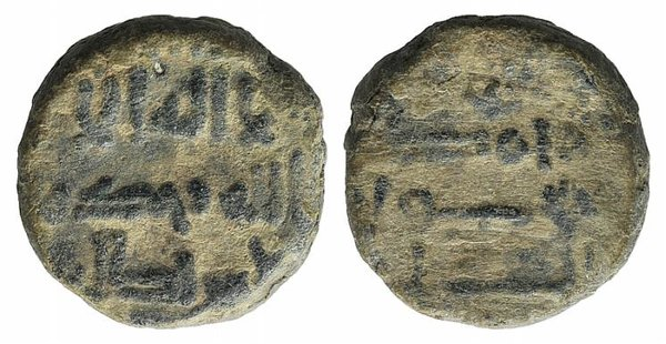 D/ Islamic, al-Andalus (Spain), Umayyad Caliphate (Emirate), Anonymous Æ Fals. Fro-XIII/a. Green patina, near VF