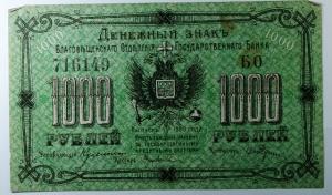 D/ Cartamoneta. Russia. Siberia. 1000 rubli 1920. SPL.sv