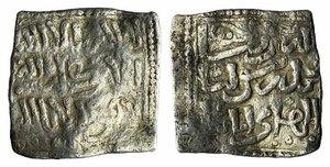D/ Islamic, al-Maghreb (North Africa). Almohads (al-Muwahhidun). Anonymous issues, 11th century. AR Square Dirham (14mm, 1.43g). In the name of al-Mahdi, Fas. V-2088. VF