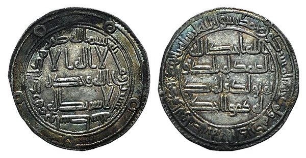 D/ Islamic, Umayyad Caliphate, Hisham ibn 'Abd al-Malik (AH 105-125 / AD 724-743). AR Dirham (24mm, 2.51g). Wasit, AH 120. Klat 713. Toned, near EF
