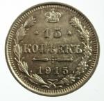 R/ Monete Estere. Russia. Nicola II. 1915. 15 Copechi. Ag. SPL.g.a.