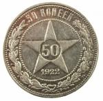 D/ Monete Estere. Unione Sovietica. 50 Copechi 1922. Ag. Lavoratori di tutto il mondo unitevi. qFDC.g.a