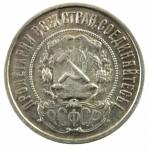 R/ Monete Estere. Unione Sovietica. 50 Copechi 1922. Ag. Lavoratori di tutto il mondo unitevi. qFDC.g.a