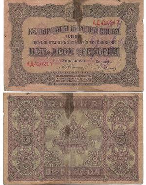 D/ BULGARIA - 5 LEVA SREBRNI 1917 SERBIAN HANDSTAMP