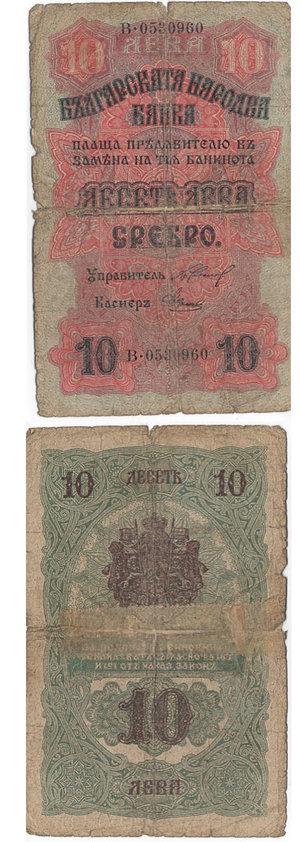 D/ BULGARIA - 10 LEVA SREBRO 1916