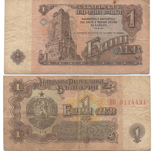D/ BULGARIA - 1 LEV 1974