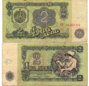 D/ BULGARIA - 2 LEV 1974