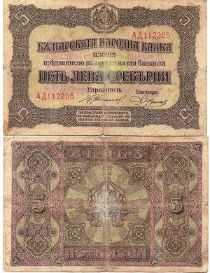 D/ BULGARIA - 5 LEVA SREBRNI 1917