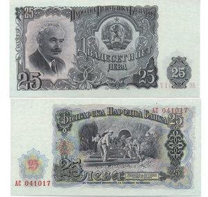 D/ BULGARIA - 25 LEVA 1951