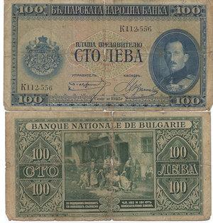 D/ BULGARIA - 100 LEVA 1925