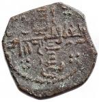 reverse: Zecche Italiane -Bari.Ruggero II (1105-1154).Follaro, con la Madonna orante.B. 308.AE.g. 0,91.RR.BB++.