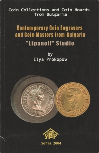 obverse: Prokopov Ilya. Coins Collections and Coin Hoards from Bulgaria. Contemporary Coin Engravers and Coin Masters from Bulgaria.