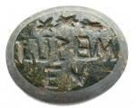 D/ Varie - Pietra incisa con simboli e scritta, gr 0,99. mm 12,2 x 14,95 x 3,31. Ottime condizioni