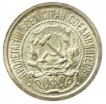obverse: Monete Estere. Unione delle Repubbliche Socialiste Sovietiche. 1923 10 Copechi. Peso 1,85 gr. SPL.