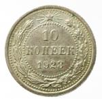 reverse: Monete Estere. Unione delle Repubbliche Socialiste Sovietiche. 1923 10 Copechi. Peso 1,85 gr. SPL.