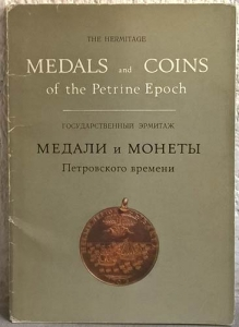 obverse: AA. VV. – The Ermitage medals and coins of the Petrine Epoch. Leningrad, 1973. 16 tavv. di monete e medaglie a colori.