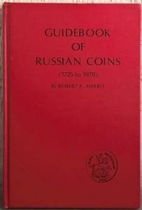 obverse: HARRIS. R. P. – Guidebook of Russian coins (1725 to 1970). Santa Cruz, 1971. pp. 160, ill. n. t.