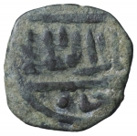 obverse: ISLAMIC. MAMELUK. Al-Salih Haggi II. 783/791 AH - 1382/1389 AD. AE FALS. Hamah mint. 1,90 gr. - 16,7 mm. RR. VF. BALOG 1964 n°257.