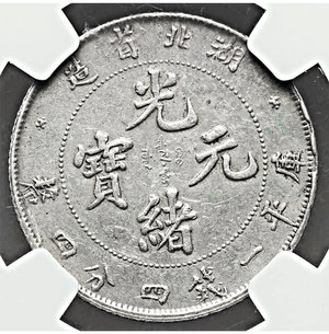 reverse: China. Kuang-hsü 20 Cents ND (1895-1907) NGC AU Details (Surface Hairlines) NGC, KM-Y125.1