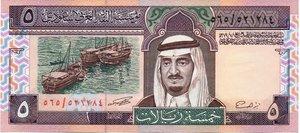 obverse: ARABIA SAUDITA 5 RIYAL  1983