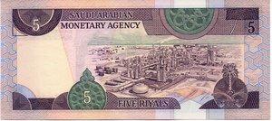 reverse: ARABIA SAUDITA 5 RIYAL  1983