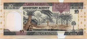 reverse: ARABIA SAUDITA 10 RIYAL 1983