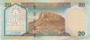 reverse: ARABIA SAUDITA 20 RIYAL 1999