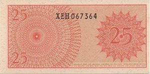 reverse: INDONESIA 25 SEN 1964