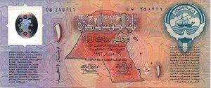 reverse: KUWAIT 1 DINARO 1993