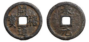 obverse: SOUTHERN SONG DYNASTY. 1127-1279 AD. EMPEROR NING ZONG. 1195-1224 AD. 2 CASH.  28,42 mm - 6,70 gr. O:\ Kai Xi tong bao. R:\ Yuan (1205). SCARCE. Hartill 17. 520.