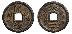 obverse: SOUTHERN SONG DYNASTY. 1127-1279 AD. EMPEROR NING ZONG. 1195-1224 AD. 2 CASH.  28,17 mm - 6,50 gr. O:\ Kai Xi tong bao. R:\ San (1207). SCARCE. Hartill 17. 521.